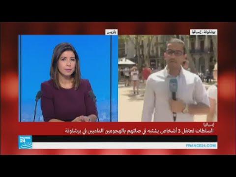 مصر اليوم - شاهد إلى أين وصلت التحقيقات في هجومي لا رامبلا وكامبريلس ببرشلونة