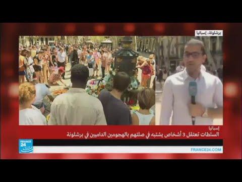 مصر اليوم - شاهد دقيقة صمت على ضحايا برشلونة