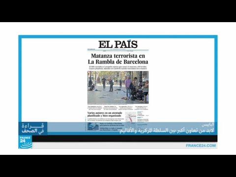 مصر اليوم - شاهد دعوات لتعاون أكبر بين السلطات المركز والإقليمية في إسبانيا