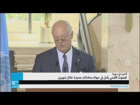 مصر اليوم - شاهد دي مستورا يأمل في جولة محادثات جوهرية حقيقية في تشرين الأولأكتوبر