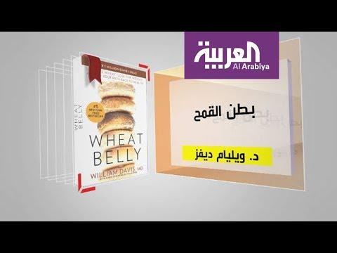 مصر اليوم - شاهد كل يوم كتاب عن بطن القمح
