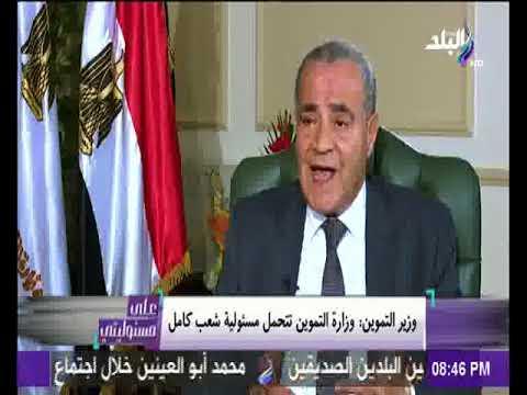 مصر اليوم - شاهد وزير التموين يؤكد أنه يتحمل مسؤولية شعب بأكمله