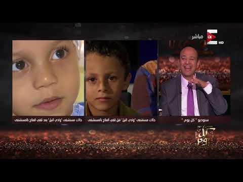 مصر اليوم - عمرو أديب يكشف ما يفتخر به في الإعلام