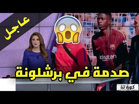 مصر اليوم - شاهد الكشف عن مدة غياب ديمبيلي عن برشلونة بسبب الإصابة