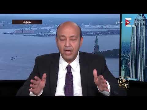مصر اليوم - شاهد رؤية عمرو أديب لنتائج لقاء الرئيس السيسي مع نتنياهو في نيويورك