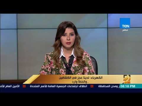 مصر اليوم - شاهد تعليق الكهرباء على استلام مواطن فاتورة كهرباء بـ51 ألف جنيه