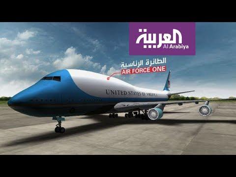 مصر اليوم - بالفيديو  تعرف على مميزات الطائرة الرئاسية الأميركية air force one
