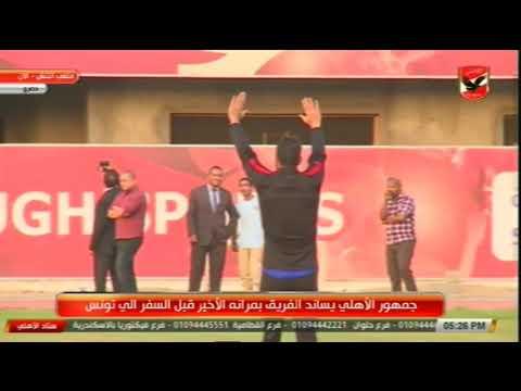 شاهد تحية جمهور الأهلي لشريف إكرامي قبل السفر