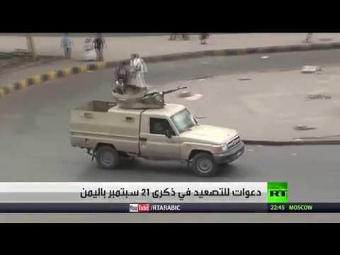 مصر اليوم - شاهد دعوات للتصعيد في ذكرى 21 أيلول في اليمن