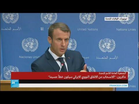 مصر اليوم - شاهد ماكرون يؤكّد أنّ العدو الأول في سورية هو المتطرّف