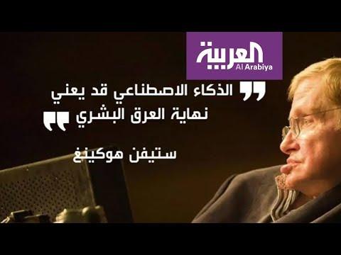 مصر اليوم - شاهد تحديد الخطر الأكبر على البشرية