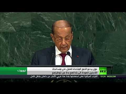 مصر اليوم - شاهد عون يدعو الأمم المتحدة للعمل على مساعدة اللاجئين