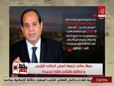 مصر اليوم - شاهد حملة على فيسبوك تطالب السيسي بالترشح لفترة رئاسة جديدة
