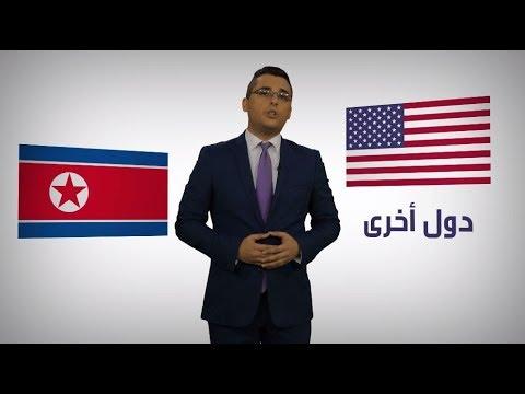 مصر اليوم - شاهد أبرز العقوبات الدولية المفروضة على كوريا الشمالية