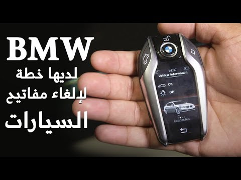 مصر اليوم - شاهد بي أم دبليو تكشف عن خطة لإلغاء مفاتيح السيارات