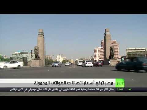 مصر اليوم - شاهد مصر ترفع أسعار اتصالات الهواتف المحمولة