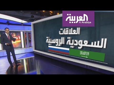 مصر اليوم - شاهد أبرز مقومات العلاقة التي تربط السعودية بروسيا
