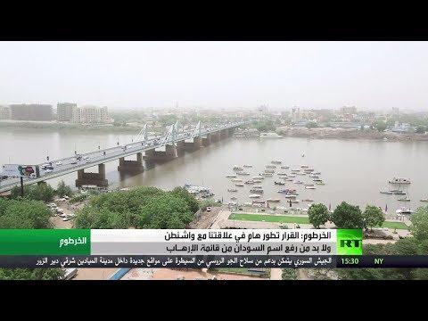 مصر اليوم - شاهد ترحيب سوداني برفع العقوبات الإقتصادية الأميركية