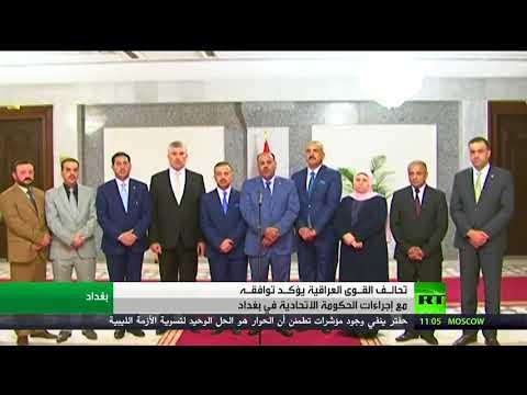 مصر اليوم - شاهد تحالف القوى العراقية يؤكد توافقه مع إجراءات الحكومة الاتحادية