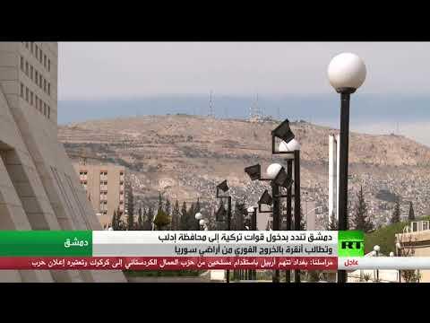 مصر اليوم - شاهد دمشق تُطالب أنقرة بإخراج قواتها من إدلب