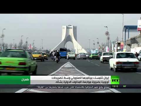 مصر اليوم - شاهد ظريف يؤكد أن البرنامج الباليستي غير قابل للتفاوض