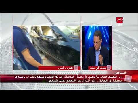 بالفيديو  مواجهة بين وزير التعليم والمعتدي على أمن جامة الفيوم