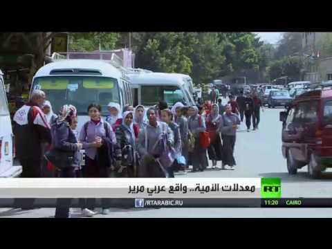ارتفاع معدلات الأمية في الوطن العربي وخاصة بين الإناث