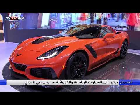 شاهد جمال وحداثة عنوان معرض دبي الدولي للسيارات