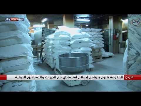شاهد الحكومة الأردنية تدرس إدخال تعديلات ضريبية على الدخل والمبيعات