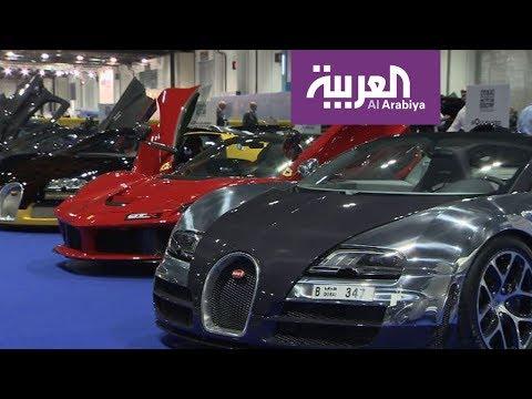شاهد أجمل سيارات العالم في دبي