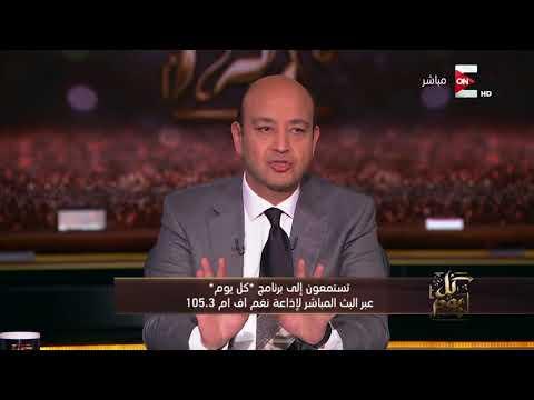 شاهد عمرو أديب يعلّق على تصريحات السيسي بشأن سد النهضة