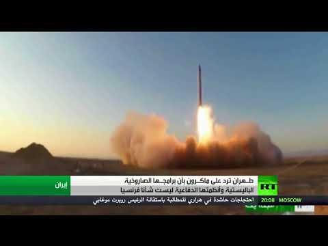 شاهد طهران تؤكّد أنّه لا شأن لفرنسا ببرنامجها الصاروخي