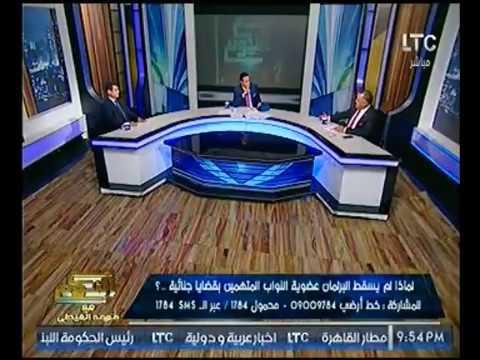 شاهد النائب إلهامي عجينة يعلن إصابة 64 من رجالة مصر بالضعف الجنسي