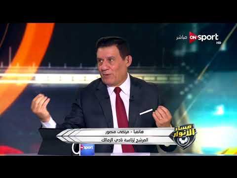شاهد مشادة عنيفة بين مرتضى منصور وسيف العماري وعبد الله جورج