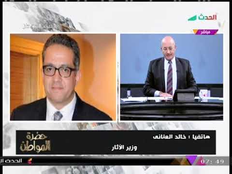 شاهد وزير الآثار يكشف حقيقة وجود أبوالهول الثاني في مصر