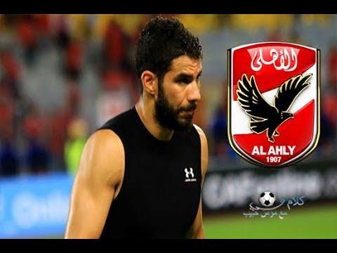 شاهد شريف إكرامي يوافق على الانتقال إلى الدوري السعودي