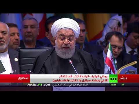 شاهد كلمة الرئيس الإيراني حسن روحاني في قمة القدس