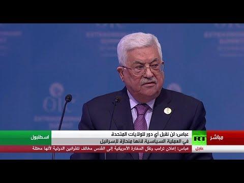 شاهد عباس يؤكد أمام قمة القدس أن فلسطين فقدت الثقة بأميركا