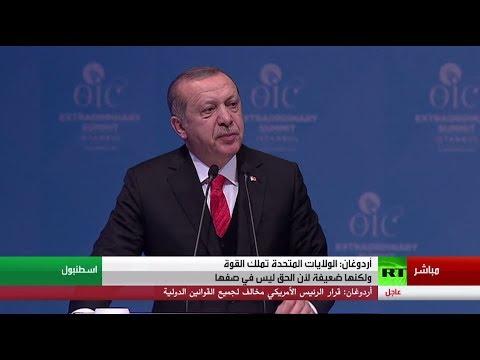 شاهد مضمون كلمة أردوغان في قمة القدس المنعقدة في أسطنبول