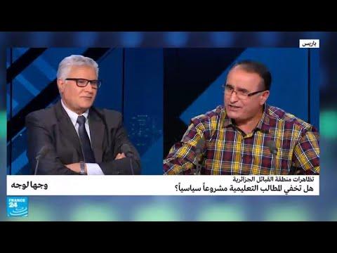 شاهد   المطالب التعليمية أهم أسباب تظاهرات منطقة القبائل الجزائرية