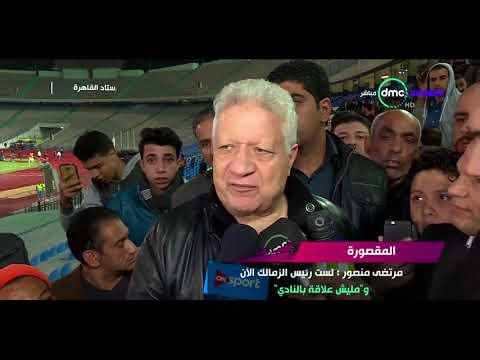 شاهد مرتضى منصور يؤكّد أنّه حضر مباراة الزمالك والإسماعيلي كمشجّع