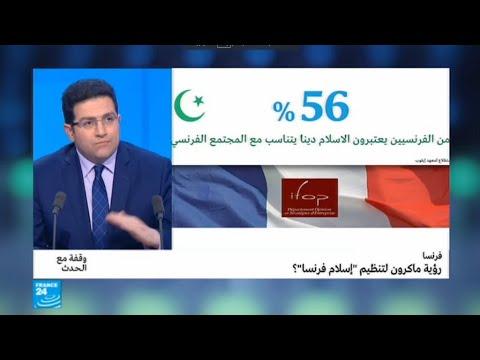 شاهد رؤية ماكرون لتنظيم إسلام فرنسا