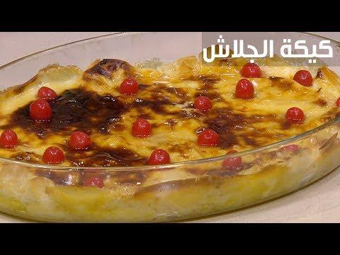 بالفيديو طريقة إعداد كعكة الجلاش