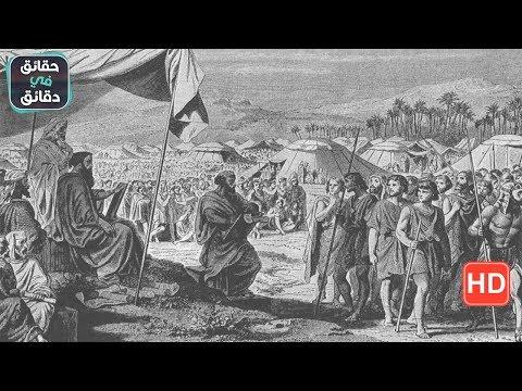 شاهد قصة التِّيه لبني إسرائيل مع موسى عليه السلام