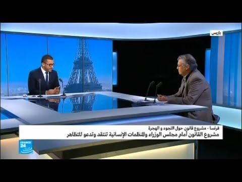شاهد المنظمات الإنسانية الفرنسية تنتقد مشروع قانون الهجرة