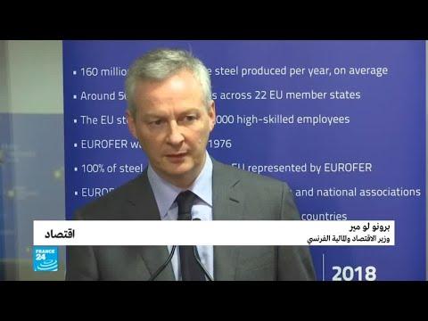 شاهد وزير الاقتصاد الفرنسي يُؤكّد أنّ أوروبا ليست خائفة