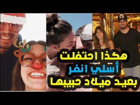 شاهد الطريقة التي احتفلت أسلي أنفر بعيد ميلاد حبيبها مراد بوز