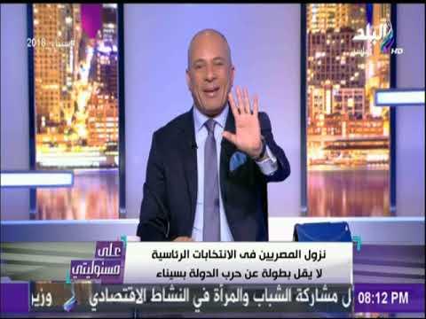 أحمد موسى يطالب بتخصيص خطبة الجمعة للحث على المشاركة في الانتخابات