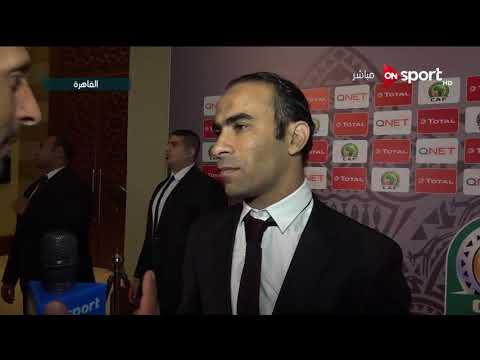 شاهد تعليق سيد عبد الحفيظ على مجموعة الأهلي في دوري الأبطال