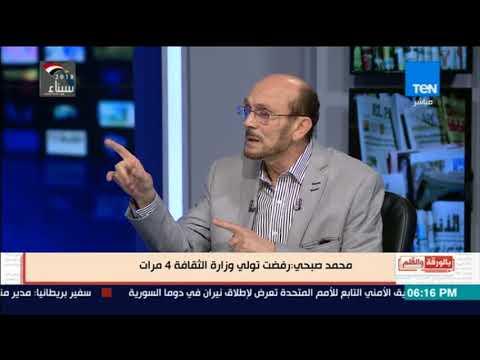 شاهد  الفنان محمد صبحي يؤكّد أنه رفض وزارة الثقافة 4 مرات